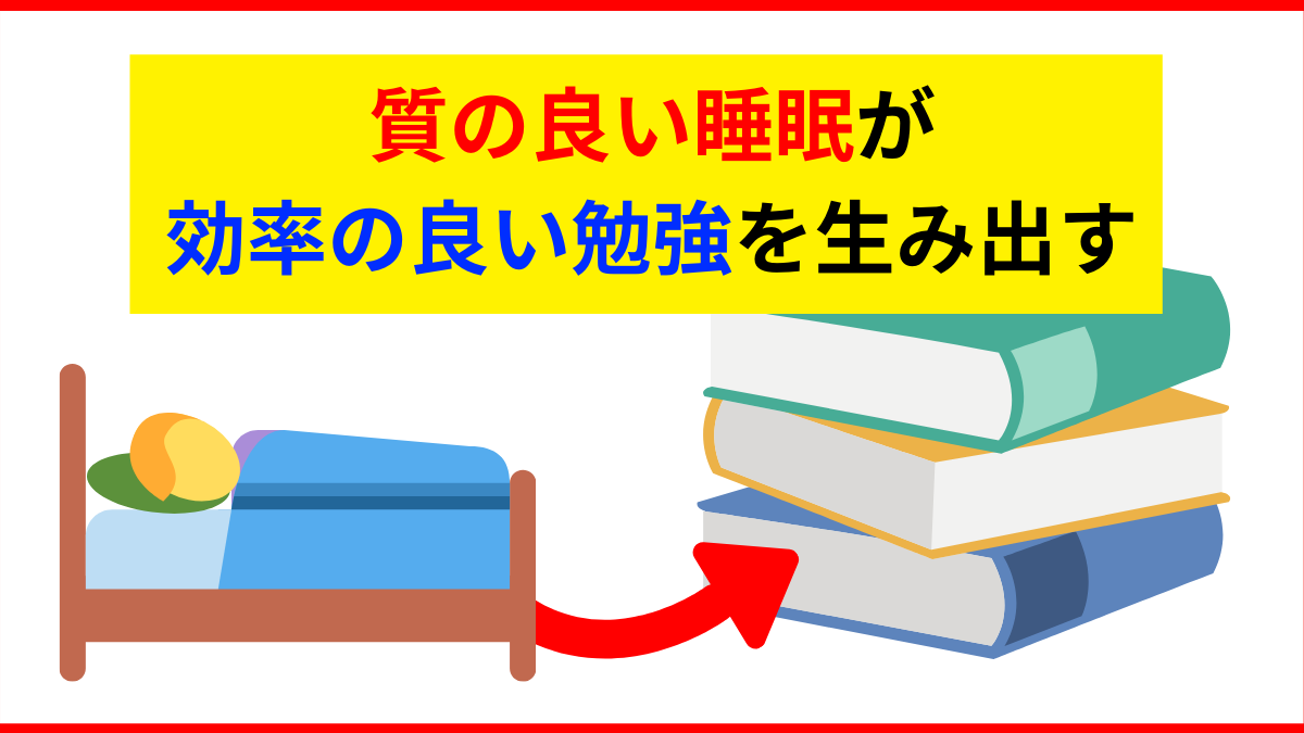 効率よく勉強するための良質な睡眠