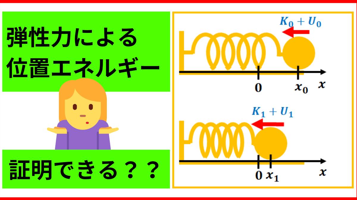 弾性力による位置エネルギーとは??公式や運動エネルギーとの関係をわかりやすく解説します