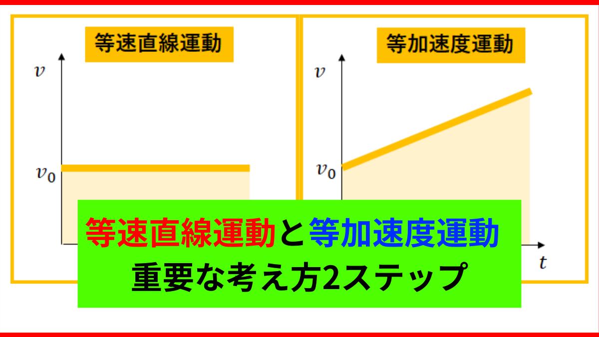 等加速度運動と等速直線運動とは??【公式・求め方を簡単に解説】