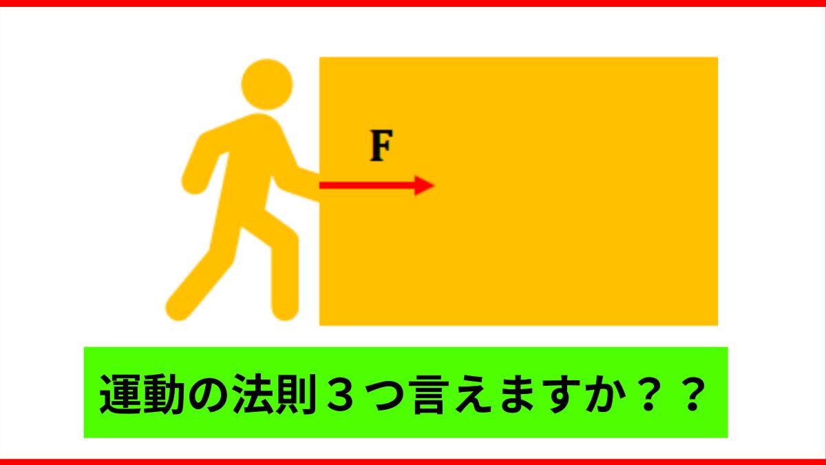 ニュートンの運動方程式とは??京大生が分かりやすく解説します。
