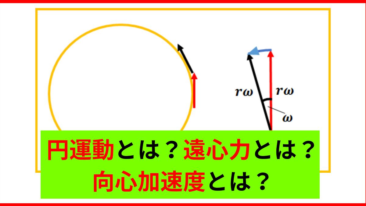 等速円運動とは??【公式・加速度などをわかりやすく解説します】